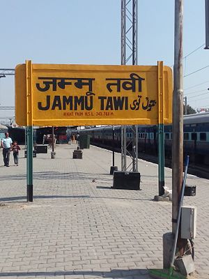 Jammu Tawi railway station - Image: Station de Jammutavi