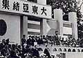 Subhas Chandra 1943 Tokyo.jpg