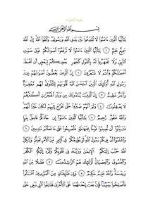 Sura49.pdf