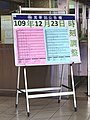 TRA Wanhua Station train timetable at the ticket gate 20201213.jpg