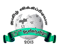 Tamil wiki 10th anniversary 3.png