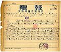 Telegraph miaoli executive yuan 1950.jpg
