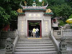 Templo de A-Má.JPG