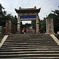 The First Gate to Heaven, Mount Tai.jpg