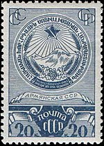 The Soviet Union 1937 CPA 577 stamp (Arms of Armenia).jpg