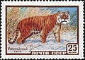 The Soviet Union 1959 CPA 2326 stamp (Siberian Tiger).jpg