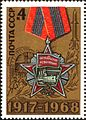 The Soviet Union 1968 CPA 3665 stamp (Order of the October Revolution, Winter Palace capturing and Rocket, with label).jpg