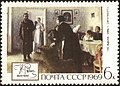 The Soviet Union 1969 CPA 3779 stamp (Unexpected).jpg