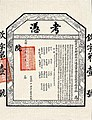 The first university diploma in Modern Chinese History.jpg
