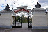 The main entrance of Krasnaya Presnya Park.JPG