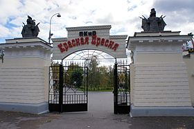 The main entrance of Krasnaya Presnya Park.JPG