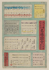 Title Page for the series Famous Places in the Sixty-odd Provinces of Japan.jpg