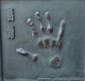 Tochinishiki Kiyotaka - Tochinishiki's handprint displayed on a monument in Ryōgoku, Tokyo
