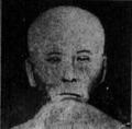 Tomigusuku Seikō.PNG