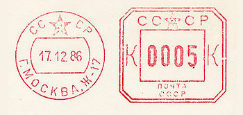 USSR stamp type C7 2.jpg