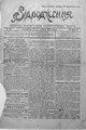 Vidrodzhennia 1918 065.pdf