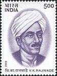 Vishwanath Kashinath Rajwade 2003 stamp of India.jpg