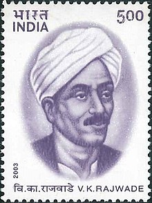 Vishwanath Kashinath Rajwade 2003 stamp of India.jpg