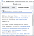 VisualEditor Citoid Inspector Reuse-mk.png