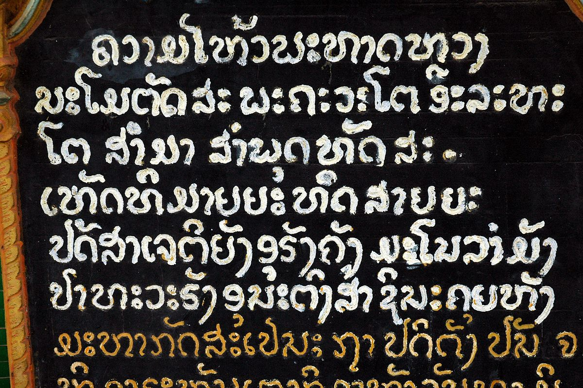Lao Phrasebook Travel Guide At Wikivoyage