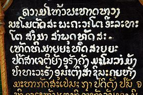 WatThatLuang Sign.JPG