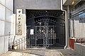 West gate of Zhongguancun No.2 Primary School main campus (20210104134524).jpg