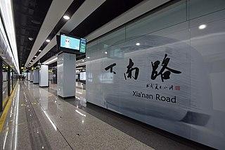Xianan Road station station of Shanghai Metro