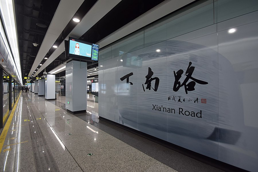 Xianan Road station