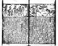 Xin quanxiang Sanguo zhipinghua054.JPG