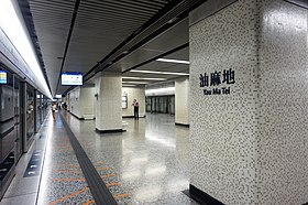 Yau Ma Tei Station 2017 05 part23.jpg