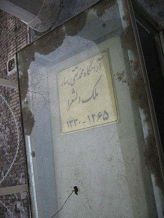Zahir-od-dowleh cemetery - Image: Zahir Bahar
