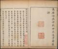 Zuo zhuan, Min Qiji edition, title page.png
