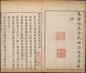 Zuo zhuan - Image: Zuo zhuan, Min Qiji edition, title page