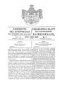 ΦΕΚ A 1 - 16.02.1833.pdf