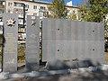 Вечная слава работникам САЗ погибшим в 1941 1945.jpg