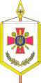 Вимпель кращій частині ВМС ЗСУ (а).png