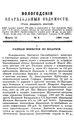 Вологодские епархиальные ведомости. 1890. №06.pdf