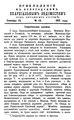 Вологодские епархиальные ведомости. 1915. №18, прибавления.pdf