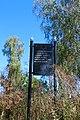 Вороновиця, Братська могила 170 мирних жителів (табличка).jpg