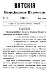 Вятские епархиальные ведомости. 1867. №10 (дух.-лит.).pdf