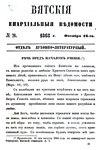 Вятские епархиальные ведомости. 1868. №20 (дух.-лит.).pdf