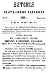 Вятские епархиальные ведомости. 1869. №13 (офиц.).pdf