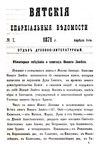 Вятские епархиальные ведомости. 1871. №07 (дух.-лит.).pdf