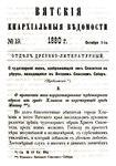 Вятские епархиальные ведомости. 1880. №19 (дух.-лит.).pdf