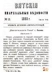 Вятские епархиальные ведомости. 1883. №13 (дух.-лит.).pdf
