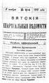 Вятские епархиальные ведомости. 1915. №47.pdf