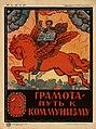 Грамота — путь к коммунизму.jpg