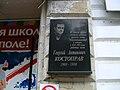 Г.А. Костоправу.jpg