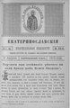 Екатеринославские епархиальные ведомости Отдел неофициальный N 23 (11 августа 1915 г) Год издания 43.pdf