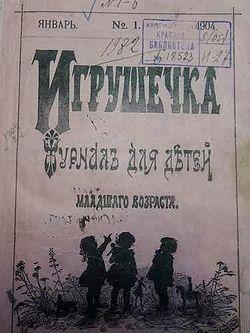 Игушечка 1904.jpg